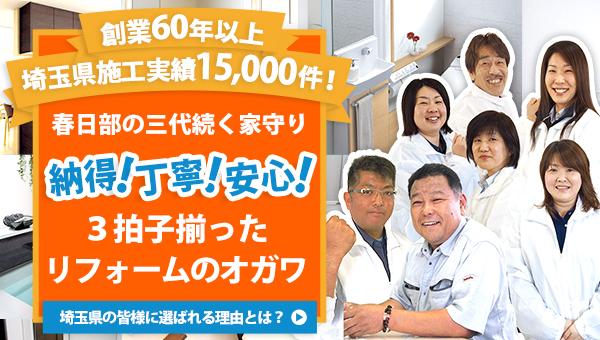 春日部 リフォーム オガワ