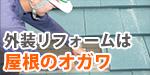 オガワ 春日部 リフォーム