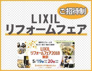 LIXIL リフォームフェア2018 招待制