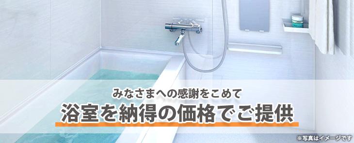 浴室リフォームメニュー