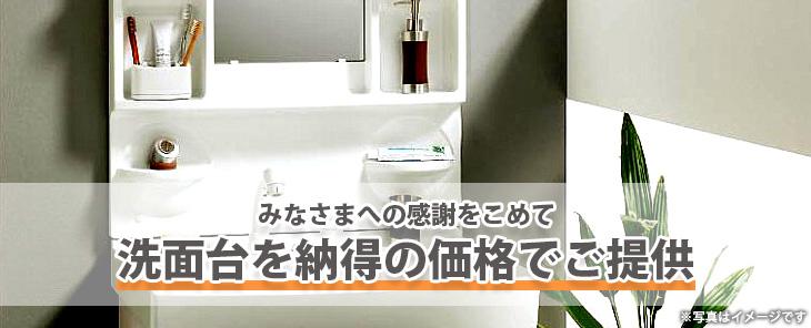 洗面リフォームメニュー