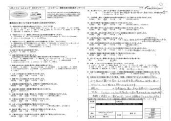 リフォーム オガワ 春日部